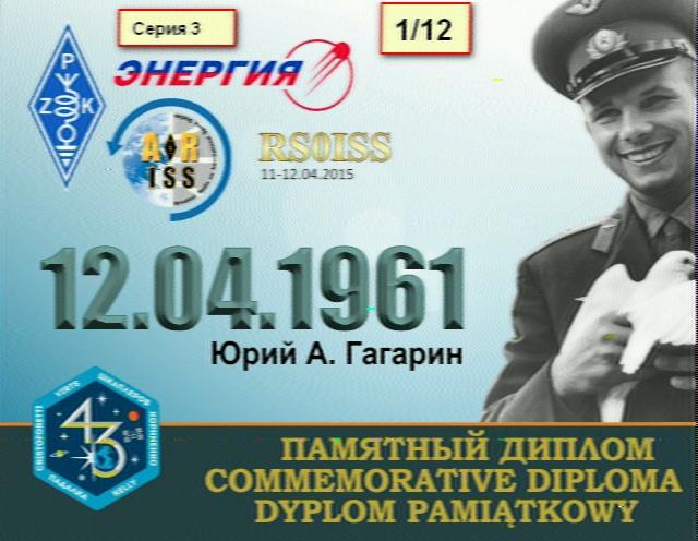ISS SSTV 11 and 12 april 2015 | Amateur Radio – PEØSAT