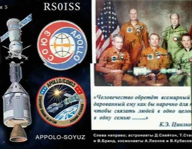 ISS-SSTV-19072015